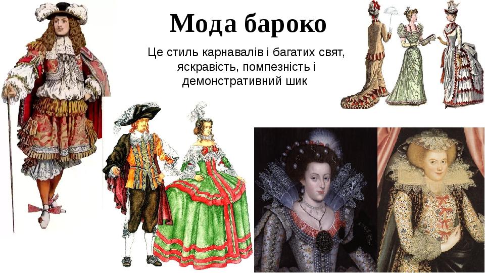 Мода бароко Це стиль карнавалів і багатих свят, яскравість, помпезність і демонстративний шик