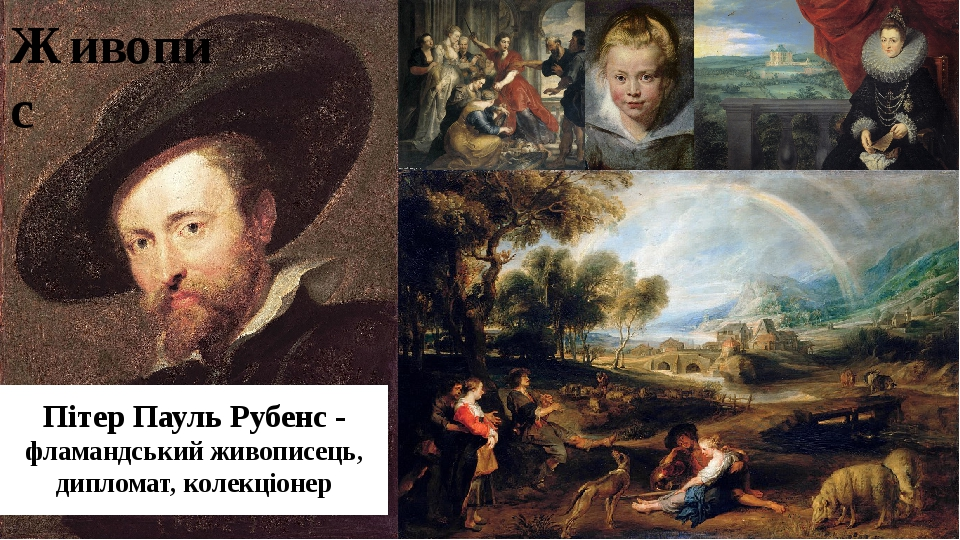 Пітер Пауль Рубенс - фламандський живописець, дипломат, колекціонер Живопис