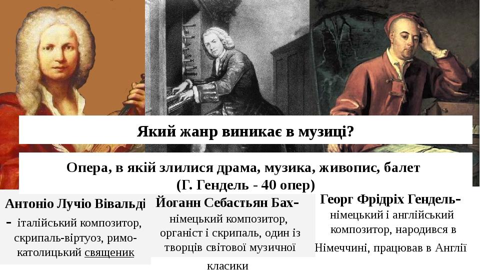 Антоніо Лучіо Вівальді - італійський композитор, скрипаль-віртуоз, римо-католицький священик Йоганн Себастьян Бах- німецький композитор, органіст і...