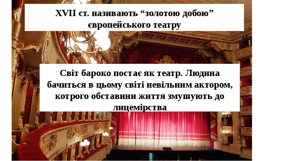 """ХVІІ ст. називають """"золотою добою"""" європейського театру Світ бароко постає як театр. Людина бачиться в цьому світі невільним актором, котрого обста..."""