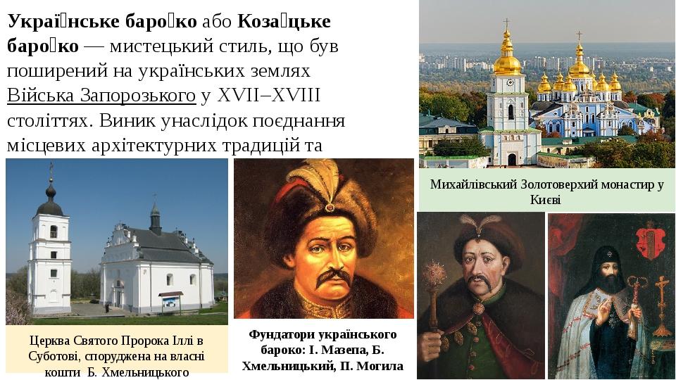 Украї́нське баро́ко або Коза́цьке баро́ко — мистецький стиль, що був поширений на українських землях Війська Запорозького у XVII–XVIII століттях. В...