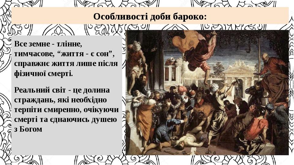 """Особливості доби бароко: Все земне - тлінне, тимчасове, """"життя - є сон"""", справжнє життя лише після фізичної смерті. Реальний світ - це долина страж..."""