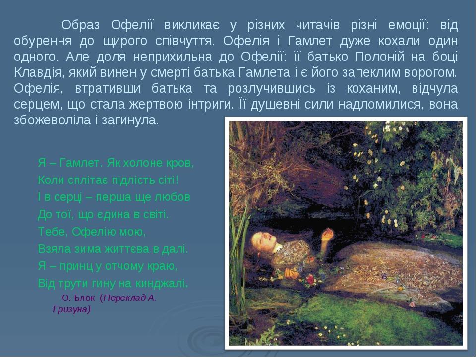 Образ Офелії викликає у різних читачів різні емоції: від обурення до щирого співчуття. Офелія і Гамлет дуже кохали один одного. Але доля неприхильн...
