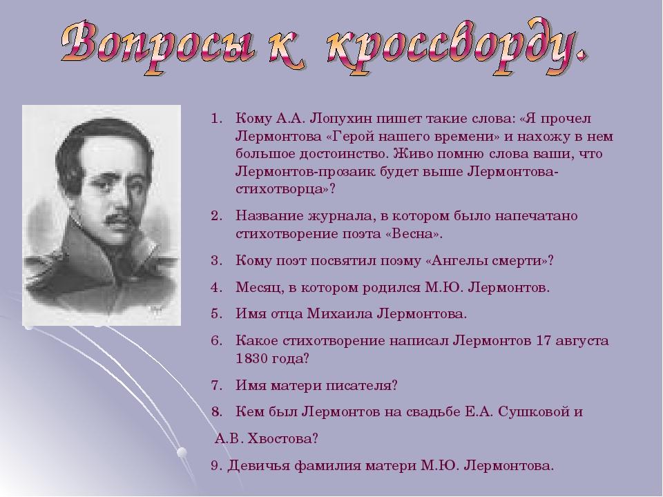 Кому А.А. Лопухин пишет такие слова: «Я прочел Лермонтова «Герой нашего времени» и нахожу в нем большое достоинство. Живо помню слова ваши, что Лер...