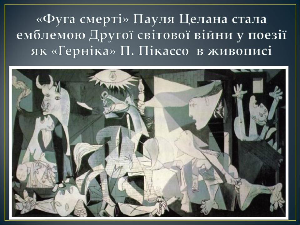 «Фуга смерті» Пауля Целана стала емблемою Другої світової війни у поезії як «Герніка» П. Пікассо в живописі