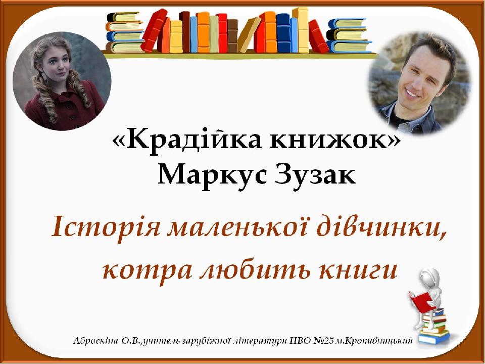 «Крадійка книжок» Маркус Зузак