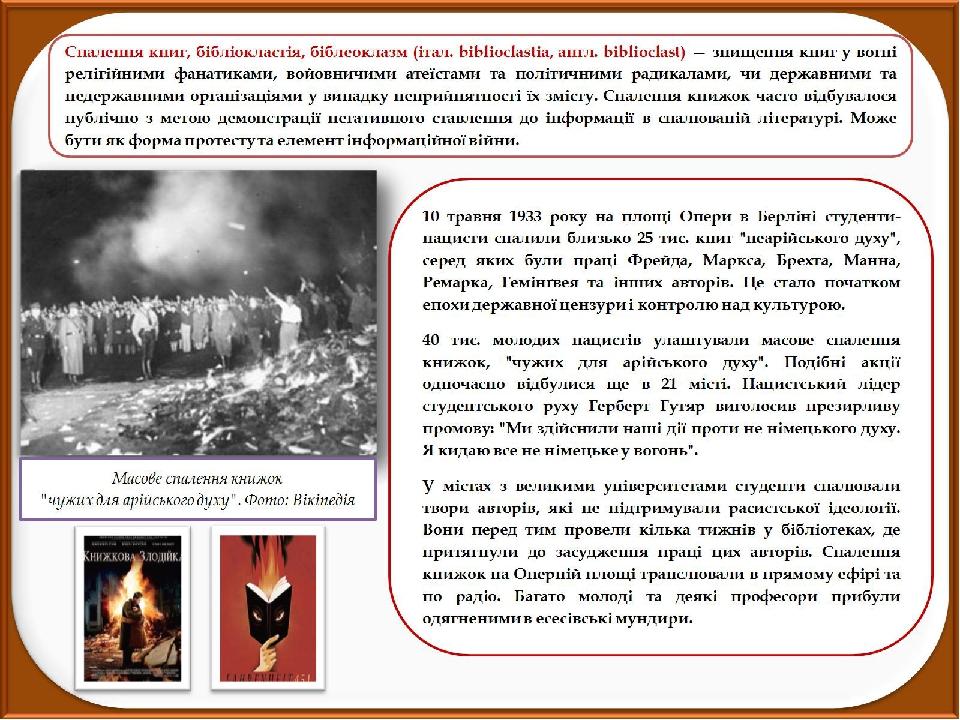 Спалення книг, бібліокластія, біблеоклазм (італ. biblioclastia, англ. biblioclast) — знищення книг у вогні релігійними фанатиками, войовничими атеї...
