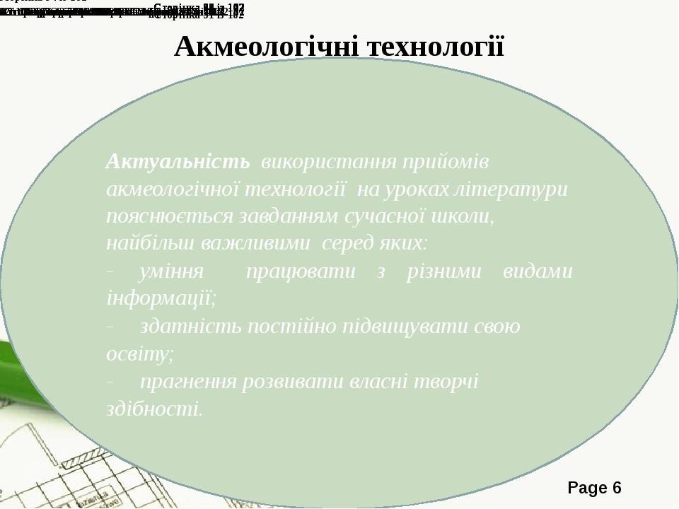 Акмеологічні технології Актуальність використання прийомів акмеологічної технології на уроках літератури пояснюється завданням сучасної школи, найб...