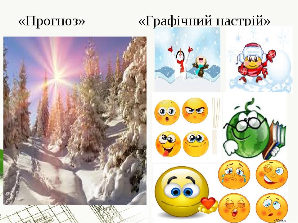 «Прогноз» «Графічний настрій» Page