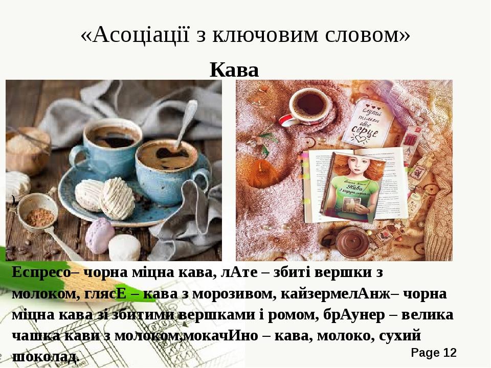 «Асоціації з ключовим словом» Кава ) Еспресо– чорна міцна кава, лАте – збиті вершки з молоком, глясЕ – кава з морозивом, кайзермелАнж– чорна міцна ...