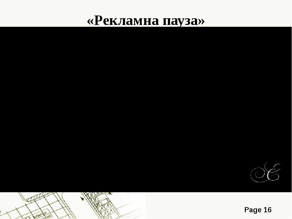 «Рекламна пауза» Page