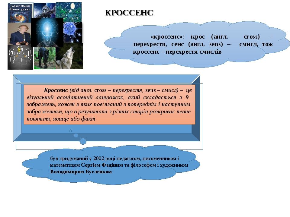 КРОССЕНС cross) – смисл, тож «кроссенс»: крос (англ. перехрестя, сенс (англ. sens) – кроссенс – перехрестя смислів Кроссенс (від англ. cross – пере...