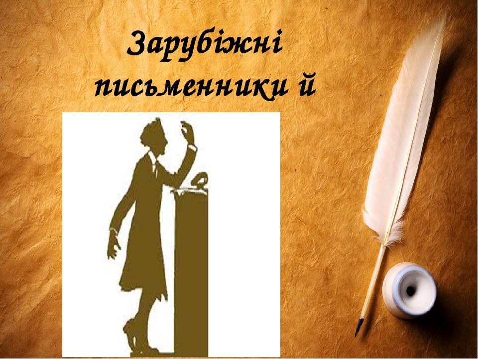 Зарубіжні письменники й Україна