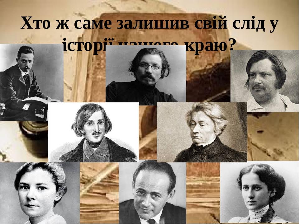Хто ж саме залишив свій слід у історії нашого краю?