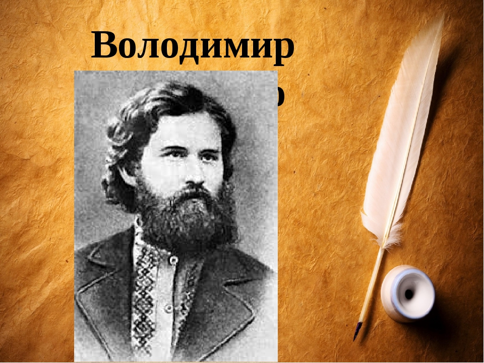 Володимир Короленко