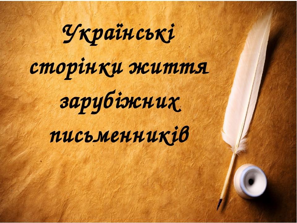 Українські сторінки життя зарубіжних письменників
