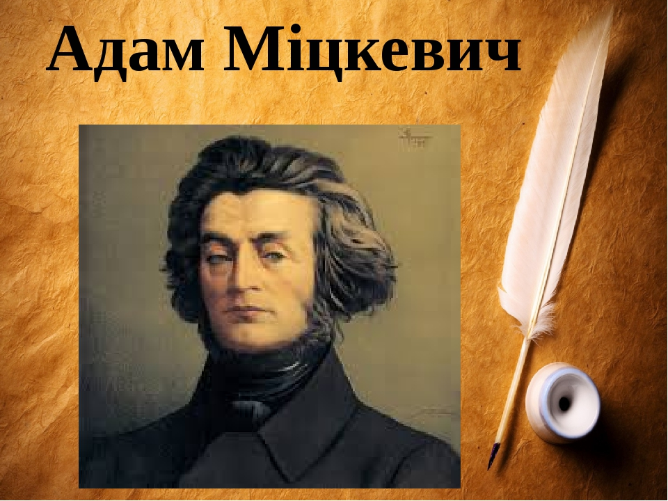 Адам Міцкевич