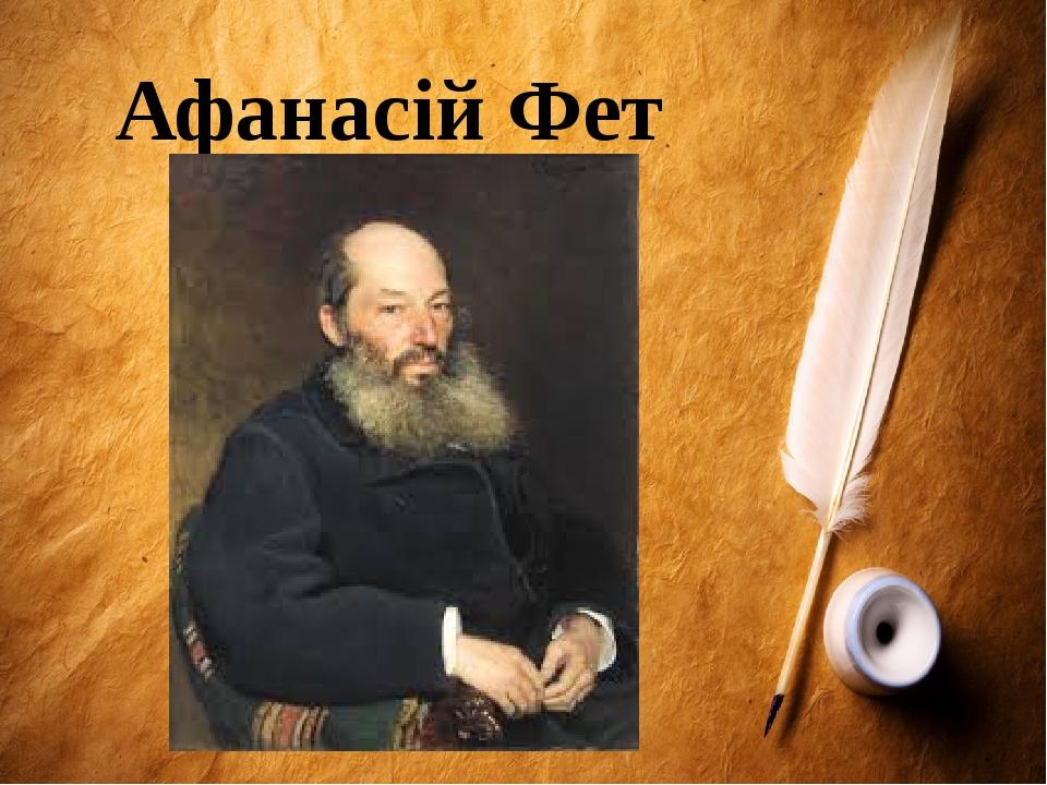 Афанасій Фет