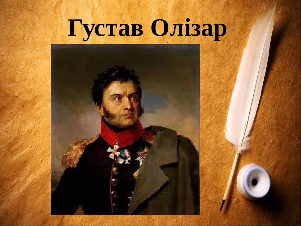Густав Олізар