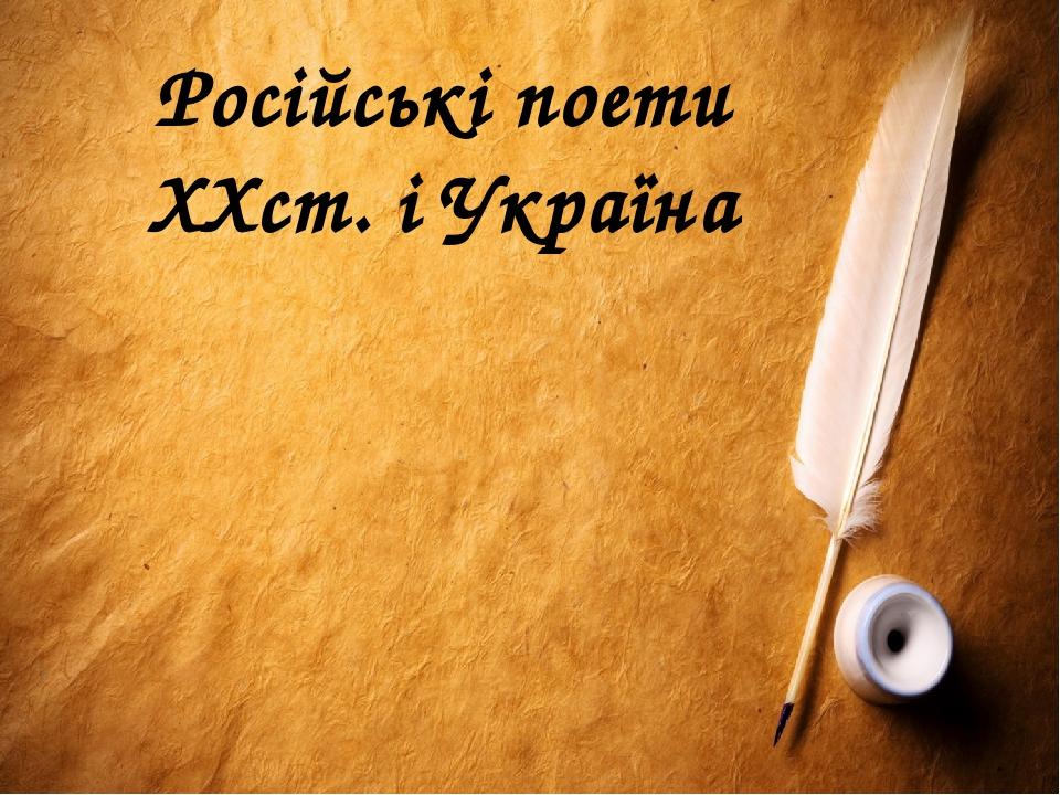 Російські поети ХХст. і Україна