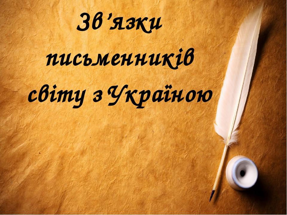 Зв'язки письменників світу з Україною