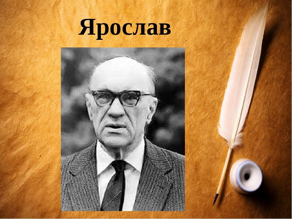 Ярослав Івашкевич