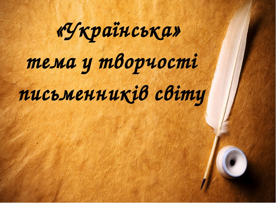 «Українська» тема у творчості письменників світу