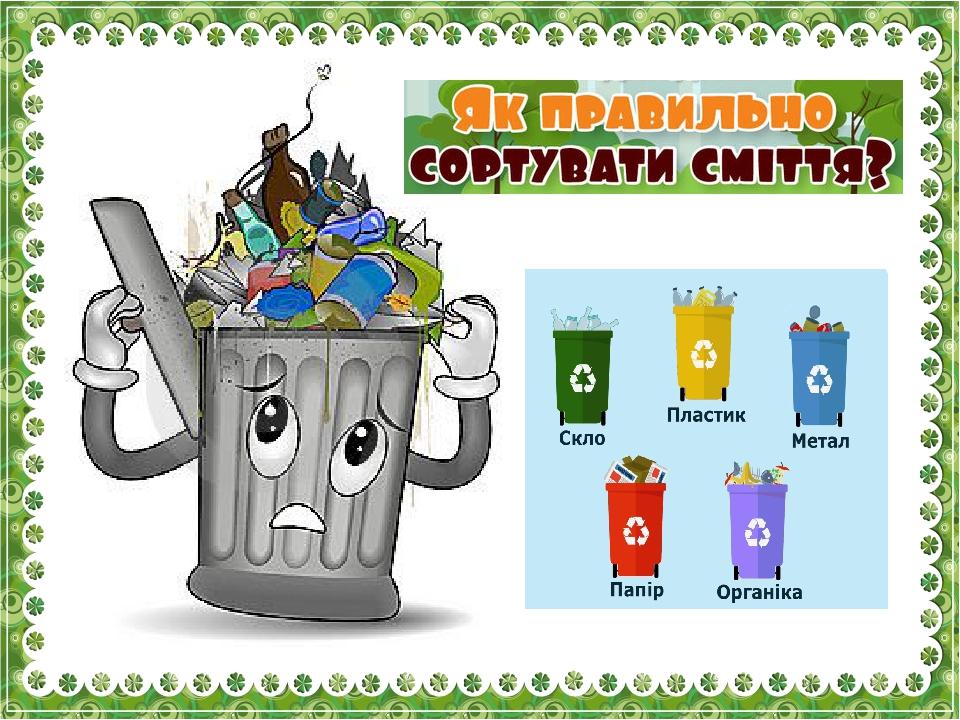 """Презентація """"Як правильно сортувати сміття"""""""