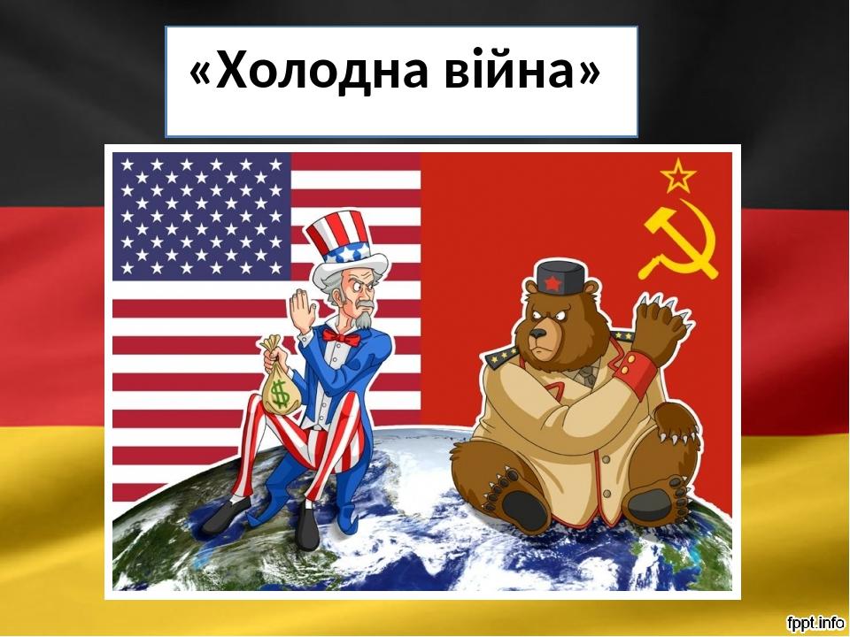 «Холодна війна»