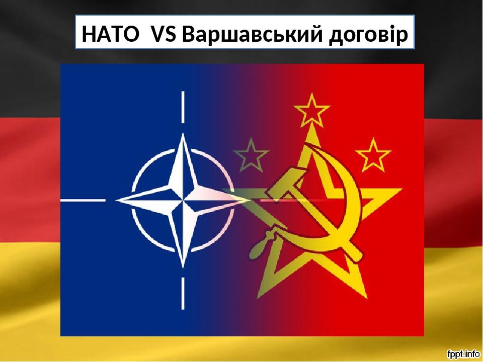 НАТО VS Варшавський договір