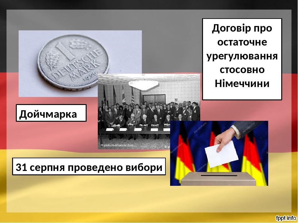 Дойчмарка Договір про остаточне урегулювання стосовно Німеччини 31 серпня проведено вибори