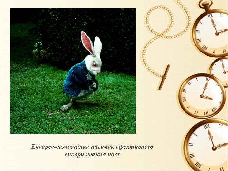 Експрес-самооцінка навичок ефективного використання часу