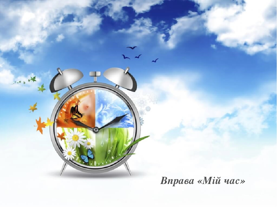 Вправа «Мій час»