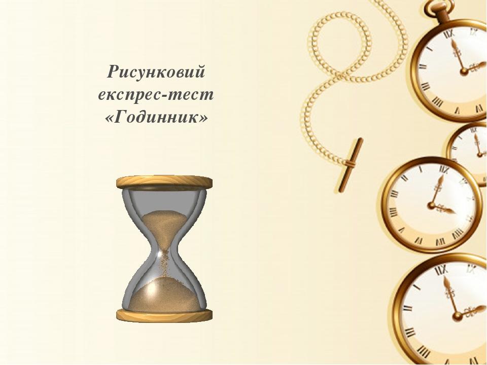 Рисунковий експрес-тест «Годинник»