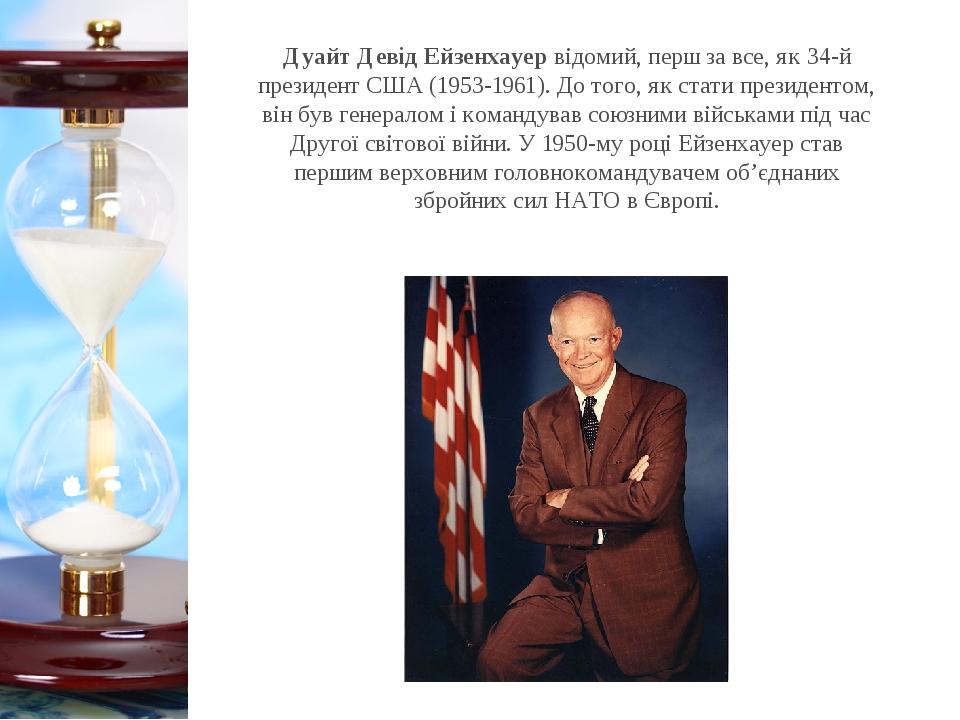 Дуайт Девід Ейзенхауервідомий, перш за все, як 34-й президент США (1953-1961). До того, як стати президентом, він був генералом і командував союзн...