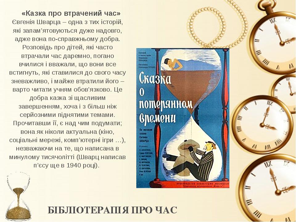 «Казка про втрачений час» Євгенія Шварца – одна з тих історій, які запам'ятовуються дуже надовго, адже вона по-справжньому добра. Розповідь про діт...