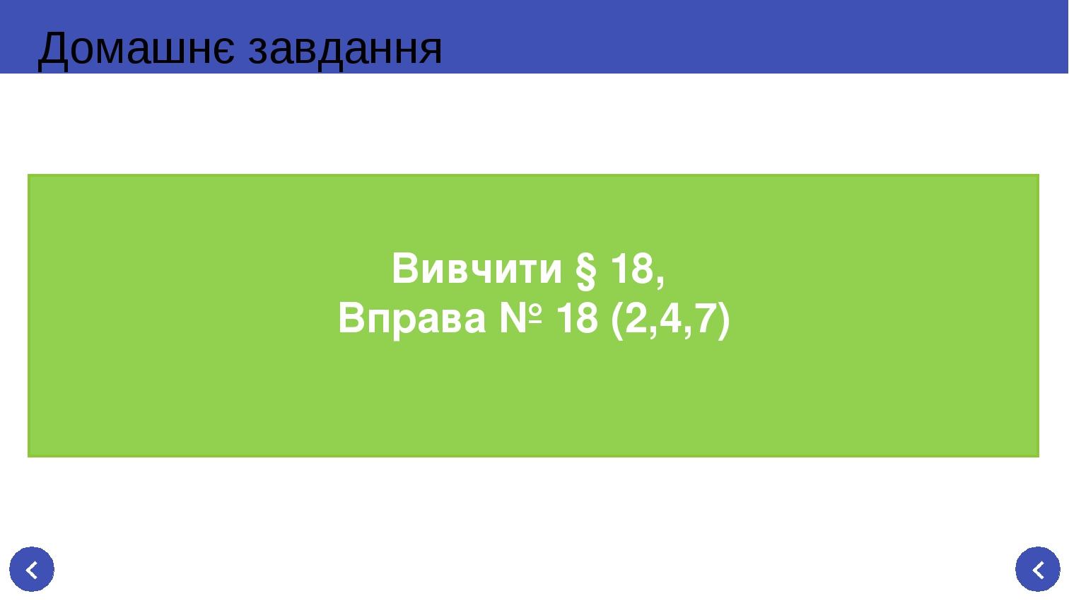 Вивчити § 18, Вправа № 18 (2,4,7) Домашнє завдання