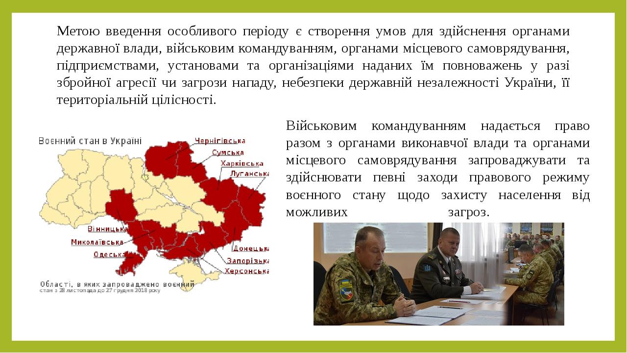 Метою введення особливого періоду є створення умов для здійснення органами державної влади, військовим командуванням, органами місцевого самоврядув...