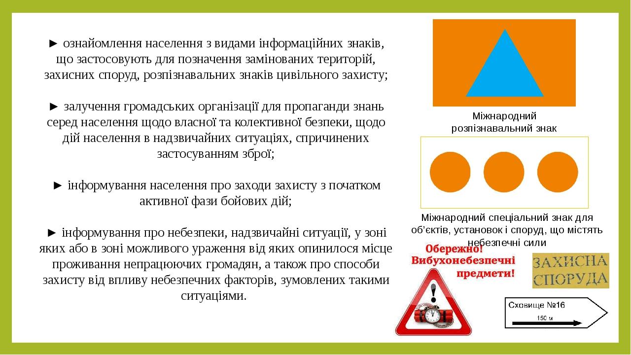 ► ознайомлення населення з видами інформаційних знаків, що застосовують для позначення замінованих територій, захисних споруд, розпізнавальних знак...
