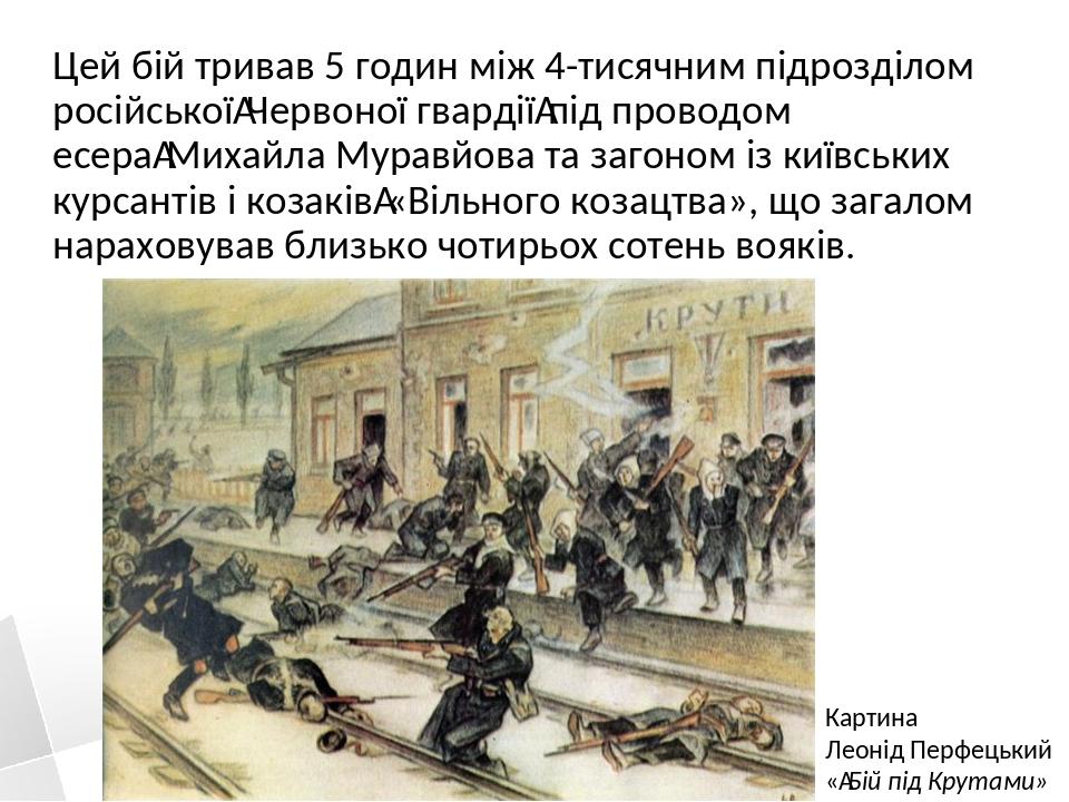Цей бій тривав 5 годин між 4-тисячним підрозділом російськоїЧервоної гвардіїпід проводом есераМихайла Муравйова та загоном із київських курсанті...