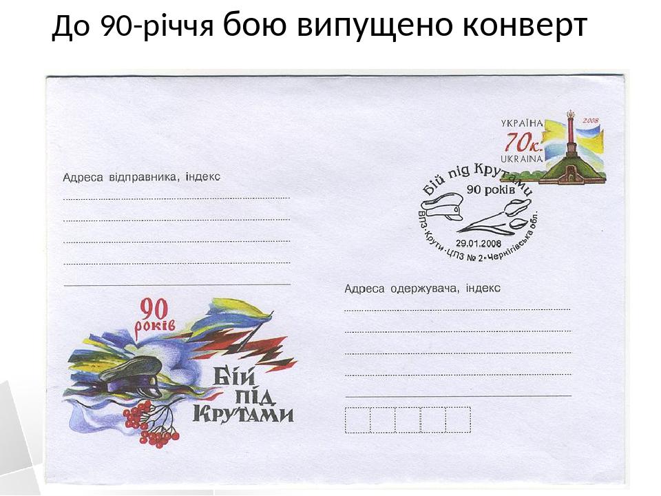 До 90-річчя бою випущено конверт