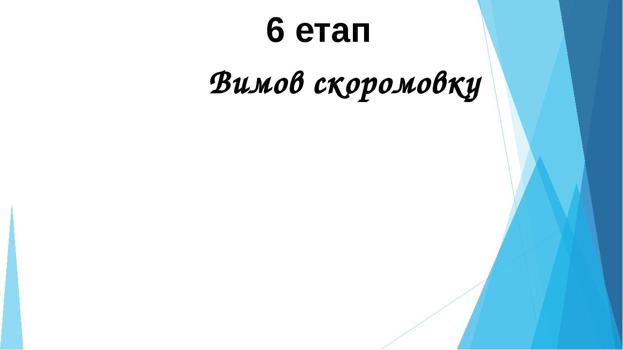 6 етап Вимов скоромовку
