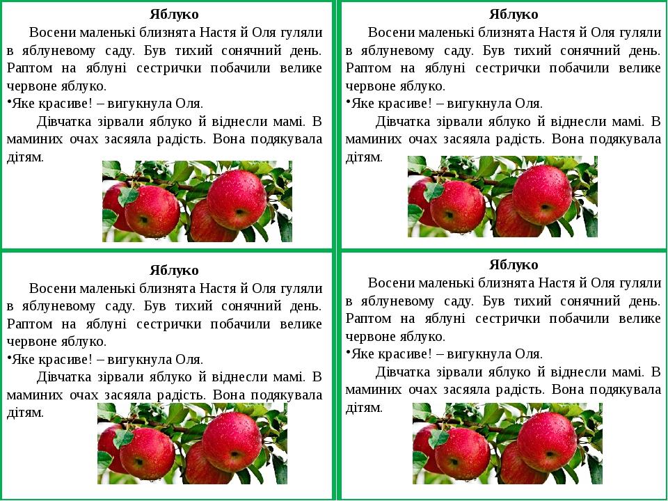 Яблуко Восени маленькі близнята Настя й Оля гуляли в яблуневому саду. Був тихий сонячний день. Раптом на яблуні сестрички побачили велике червоне я...