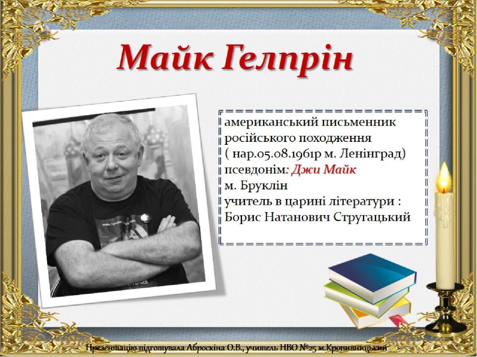 Майк Гелпрін