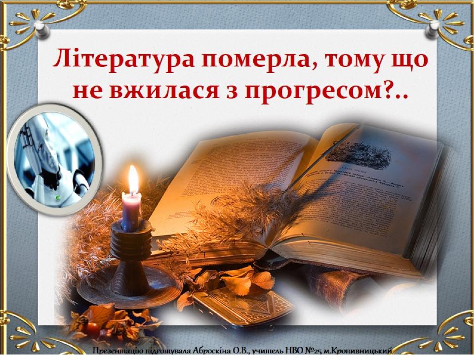 Література померла, тому що не вжилася з прогресом?..