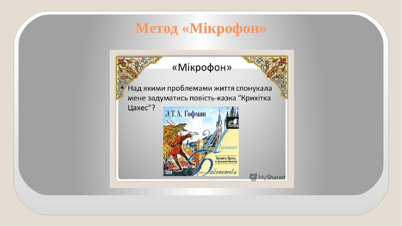 Метод «Мікрофон»