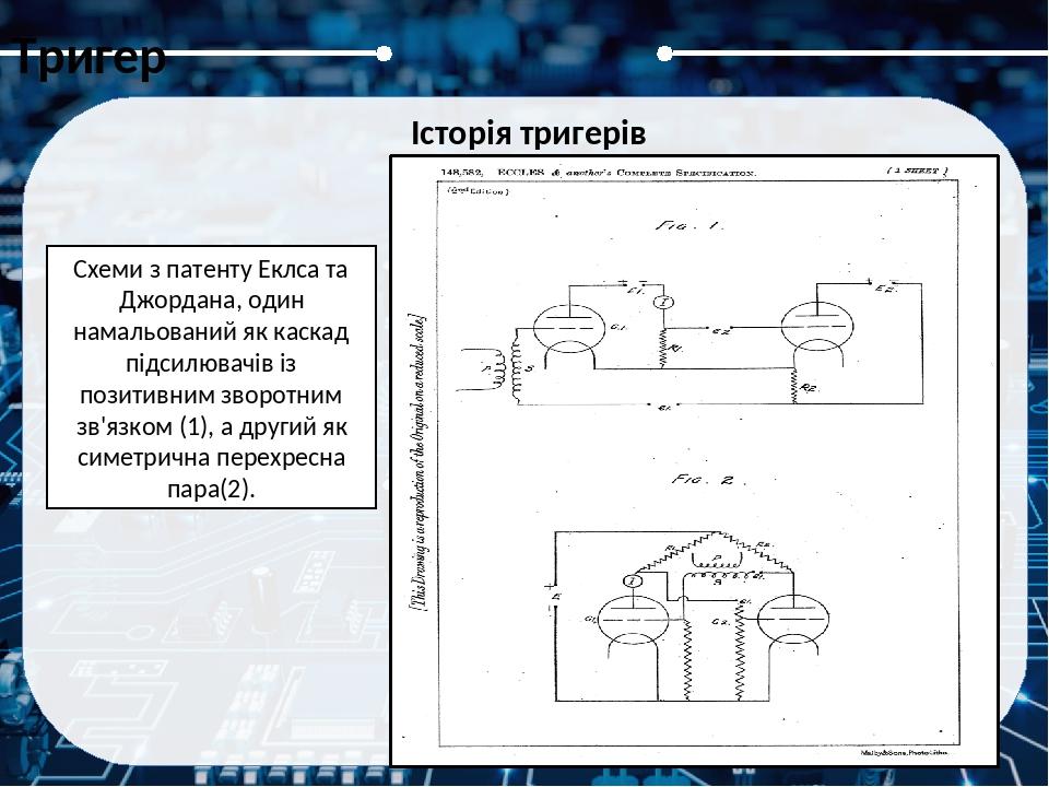 Тригер Схема управління перетворює вхідні сигнали таким чином, щоб виконувався заданий закон перемикання тригера в цілому. Для забезпечення надійно...