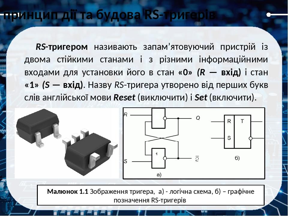 """Даний тригер можна побудувати на елементах (""""АБО-НІ""""), """"І-АБО-НІ"""" та інших, виходячи з його характеристичного рівня Асинхронний RS-тригер Логічна с..."""