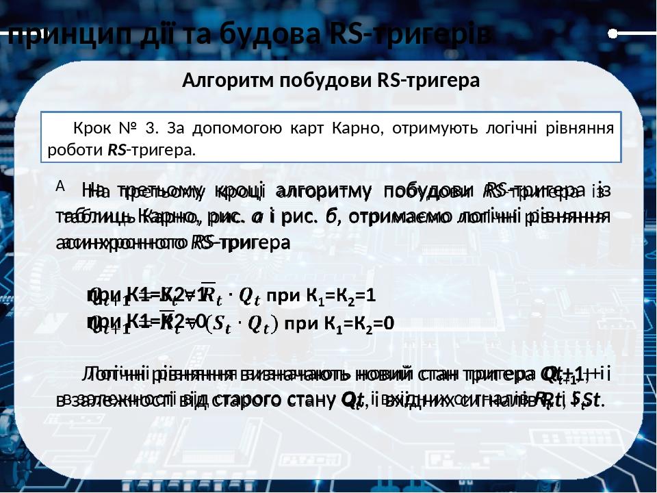 Rs-тригери являють собою комутаційними елементами, які можуть зберігати 1 біт інформації, 0 або 1, і можуть використовуватися як перемикачі. принци...