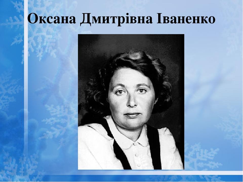 Оксана Дмитрівна Іваненко